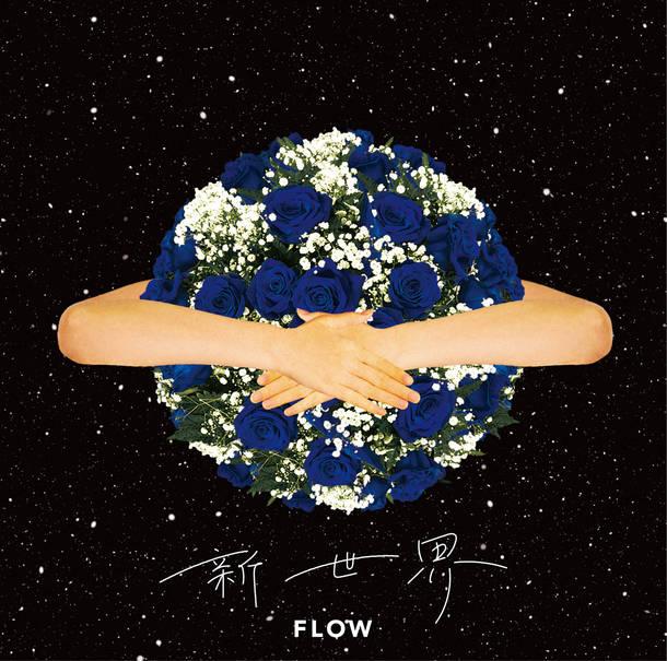 シングル「新世界」【初回生産限定盤】(CD+Blu-ray+グッズ)