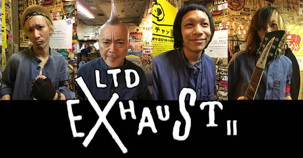 LTD EXHAUST Ⅱ(仲野茂/越川和磨/よーかい/茂木左)