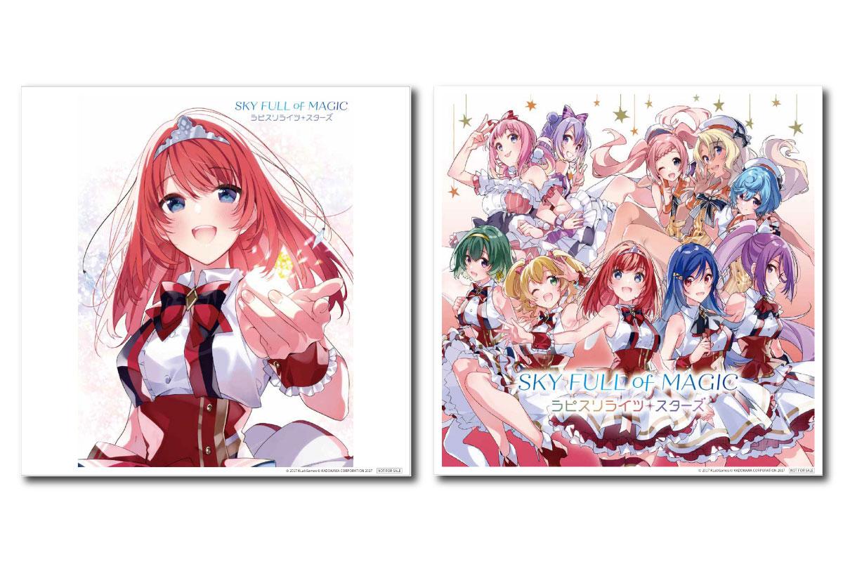 アルバム『SKY FULL of MAGIC』チェーン別オリジナル特典:Amazon.co.jp