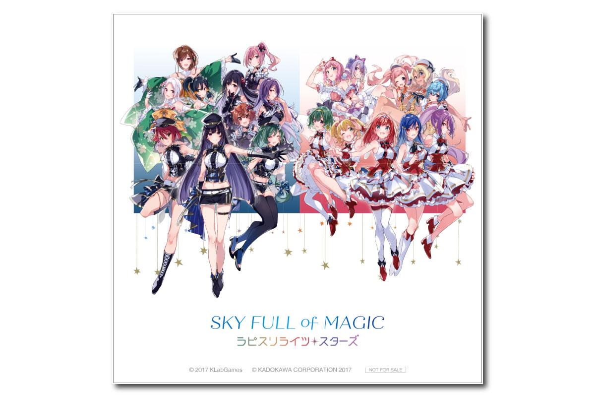 アルバム『SKY FULL of MAGIC』チェーン別オリジナル特典:楽天ブックス