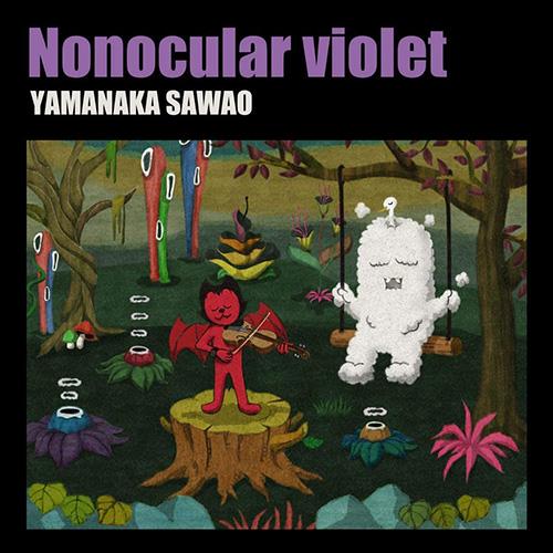 「サナトリウムの長い午後」収録アルバム『Nonocular violet』/山中さわお