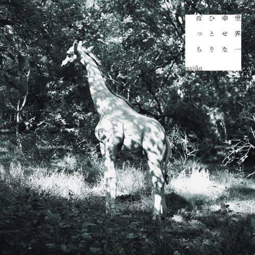 アルバム『世界一幸せなひとりぼっち』【初回限定生産:ひとりぼっち盤】(CD+BOXセット)