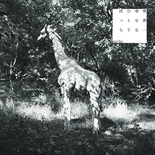 アルバム『世界一幸せなひとりぼっち』【初回限定生産: ひとりぼっち盤】(CD+BOXセット)