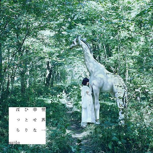 アルバム『世界一幸せなひとりぼっち』【限定盤】(CD+DVD)