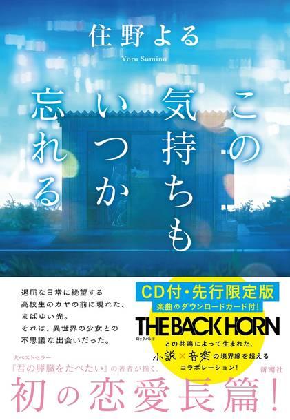 書籍『この気持ちもいつか忘れるCD付・先行限定版』