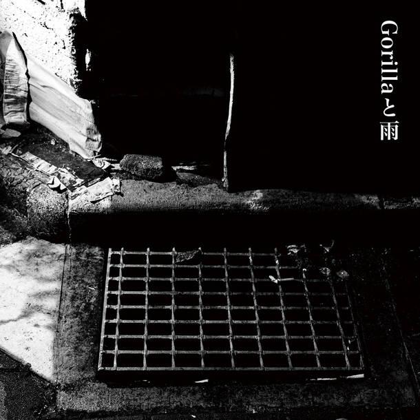 配信楽曲「Gorillaと雨(ヒガシローランドSolo Version)」