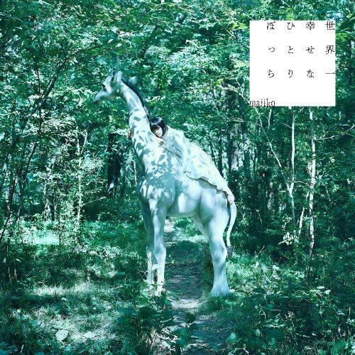アルバム『世界一幸せなひとりぼっち』【通常盤】(CD)