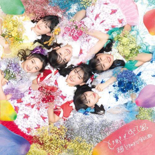 アルバム『ときめきがすべて』【たまありみるみる盤】(CD+Blu-ray)