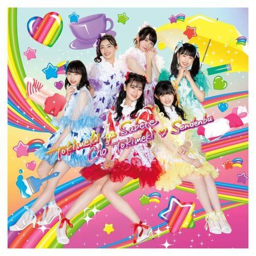 アルバム『ときめきがすべて』【はねだみるみる盤】(CD+Blu-ray)