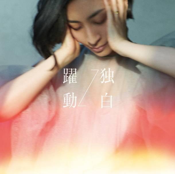 シングル「独白↔躍動」【MAAYA盤】(CD)