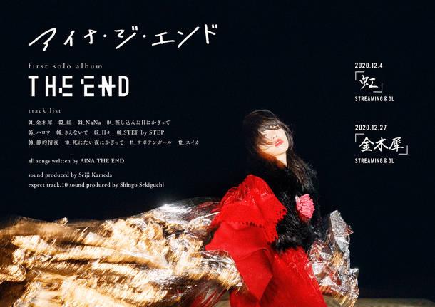 アルバム『THE END』トラックリスト