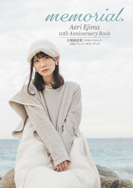 Aeri Ejima 10th Anniversary Book 『memorial.』楽天ブックス