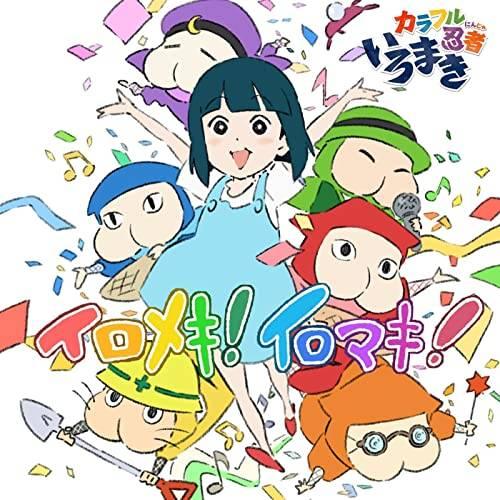 「イロメキ!イロマキ!」収録配信シングル「イロメキ!イロマキ!」/緑巻(CD:長縄まりあ)
