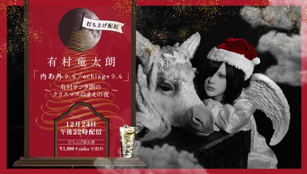 『「内あ外 9.4 / uchiage 9.4」〜有村サンタ朗のクリスマスのまえの夜〜』