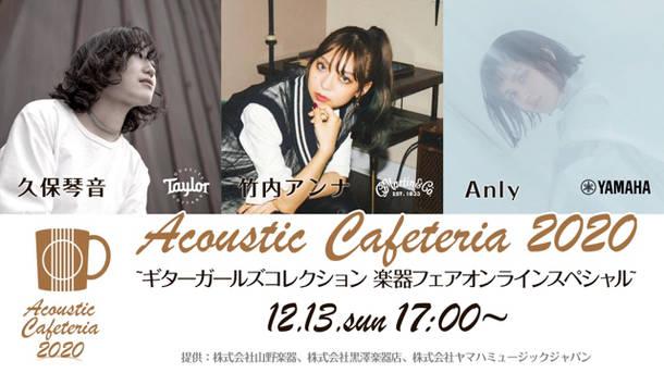 「Acoustic Cafeteria 2020」~ギターガールズコレクション楽器フェアオンラインスペシャル~