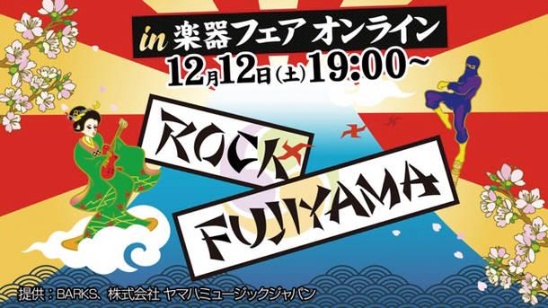 ROCK FUJIYAMA in 楽器フェア オンライン