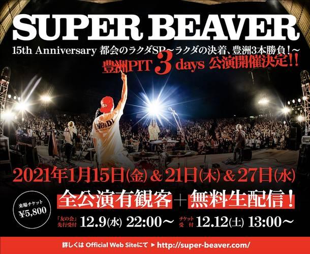 『SUPER BEAVER 15th Anniversary 都会のラクダSP 〜 ラクダの決着、豊洲3本勝負!〜』告知