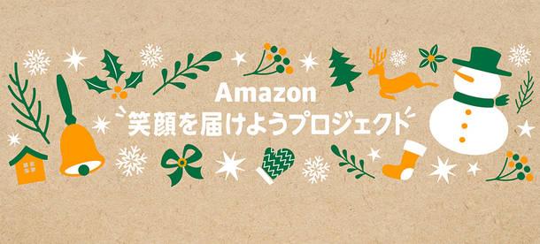 『Amazon 笑顔を届けようプロジェクト』