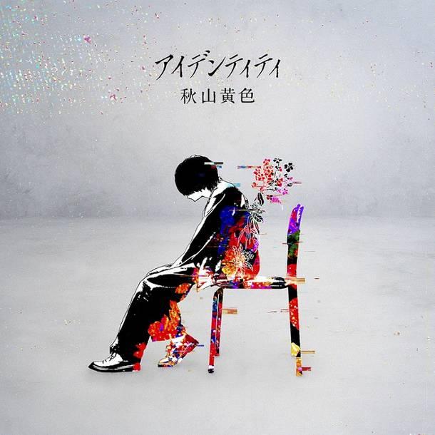 シングル「アイデンティティ」【通常盤】(CD)