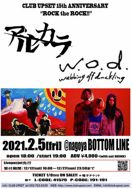 "『CLUB UPSET 15th ANNIVERSARY ""ROCK th ROCK!!""』"