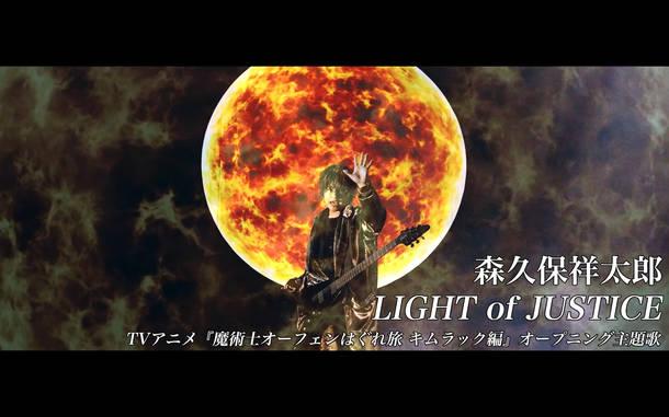 「LIGHT of JUSTICE」MV