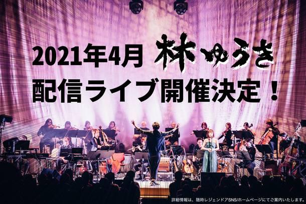 2021年4月 林ゆうき配信ライブ