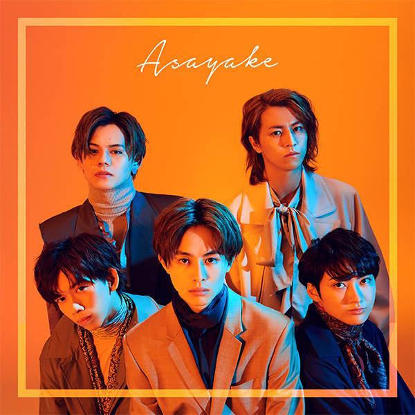 シングル「Asayake」【夢8(ファンクラブ)盤】(CD+Blu-ray)