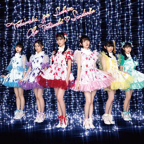 アルバム『ときめきがすべて』【ときめき盤】(CD)