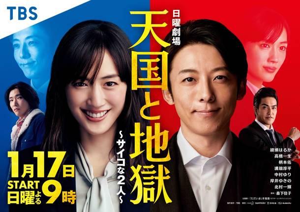 TBS日曜劇場 『天国と地獄 ~サイコな2人~』