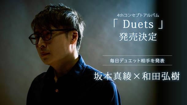 アルバム『Duets』デュエット第一弾発表