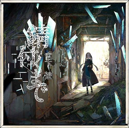 アルバム『錆付くまで 』【通常盤】(CD)