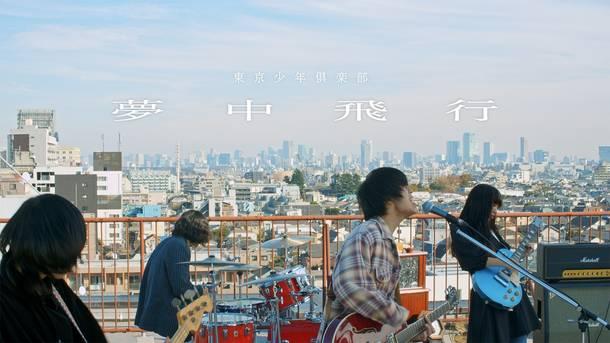 「夢中飛行s」MV