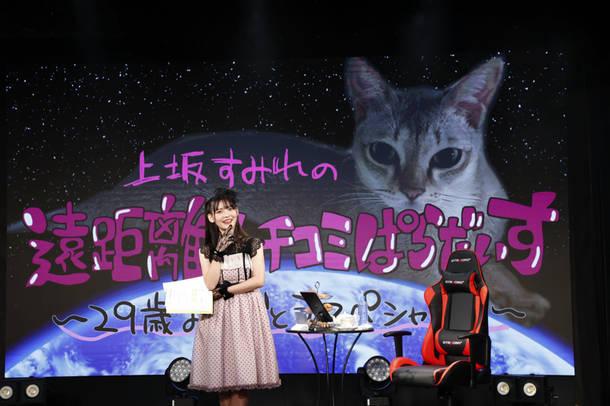 12月19日(土)@誕生日オンラインイベント『上坂すみれの遠距離カチコミぱらだいす~29歳おめでとうスペシャル!!~』