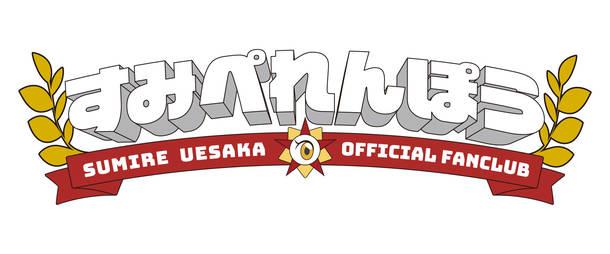 上坂すみれ新ファンクラブ『すみぺれんぽう』ロゴ