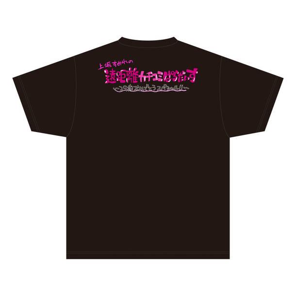 お祝いTシャツ(裏)