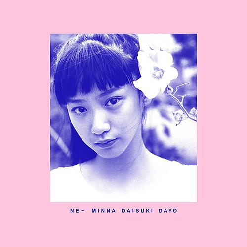 「DO YOU LIKE ME」収録アルバム『ねえみんな大好きだよ』/銀杏BOYZ
