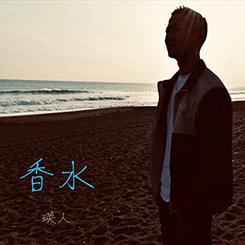「香水」収録配信シングル「香水」/瑛人