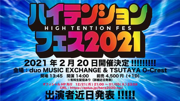 『ハイテンションフェス2021』