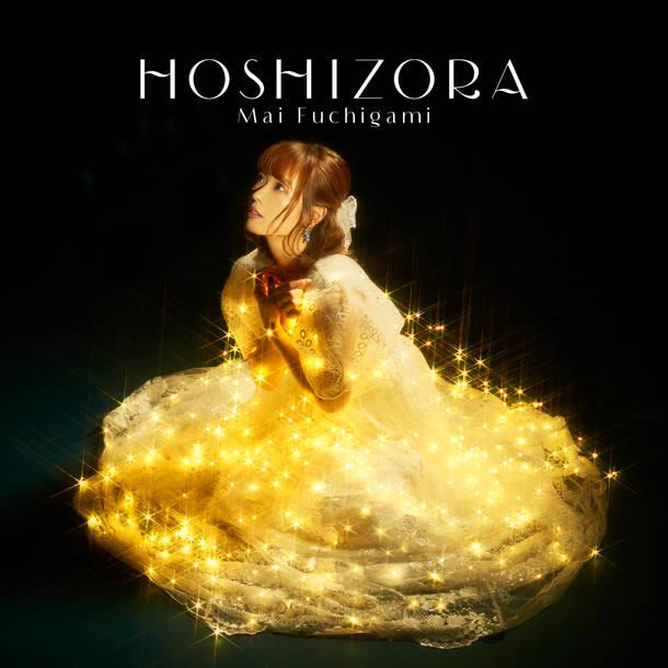 アルバム『星空』【通常盤】(CD)