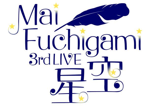 """『渕上 舞 3rd LIVE """"星空""""』ロゴ"""