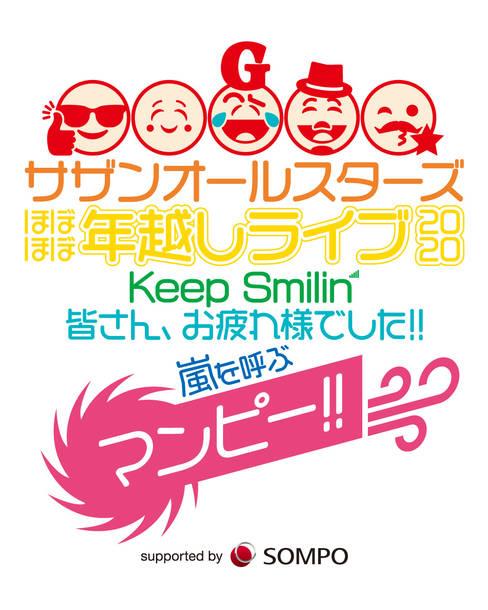 『サザンオールスターズ ほぼほぼ年越しライブ 2020 「Keep Smilin'〜皆さん、お疲れ様でした!! 嵐を呼ぶマンピー!!〜」 supported by SOMPOグループ』