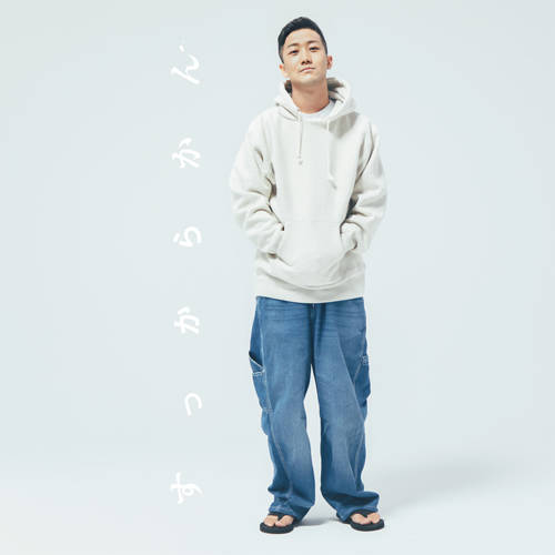 アルバム『すっからかん』【CD only】