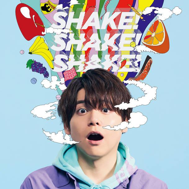シングル「SHAKE!SHAKE!SHAKE!」【通常盤】(CD)