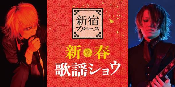 新宿ブルース『新春歌謡ショウ』