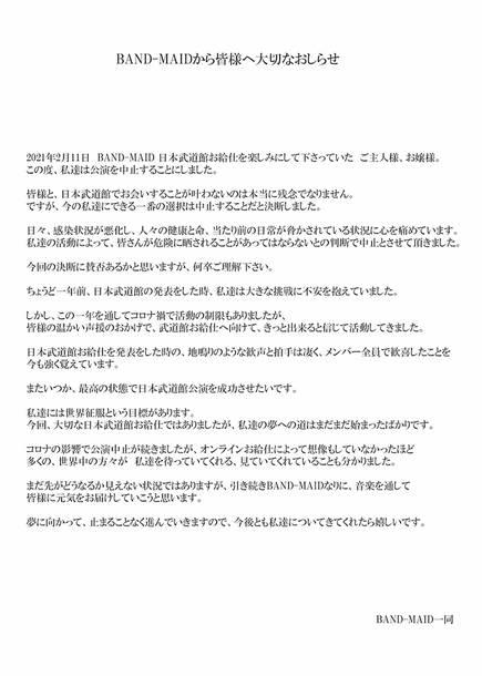 日本武道館お給仕(単独公演)中止に伴うメンバーコメント