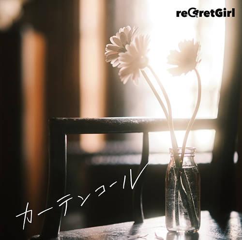 アルバム『カーテンコール』【通常盤】(CD)