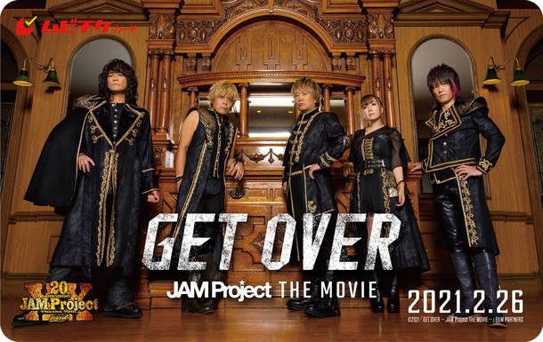 映画『GET OVER -JAM Project THE MOVIE-』劇場前売り券(ムビチケ)