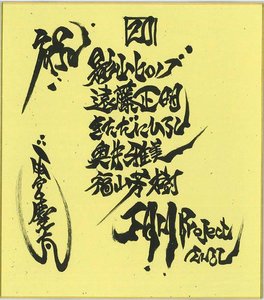 雨宮慶太 色紙(裏)