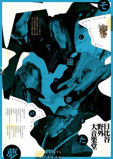 Blu-ray&DVD『5 Sheep Last Tour【FINAL】そして、遠い夢のまた夢 2020.09.19 日比谷野外大音楽堂』【通常盤】(DVD)