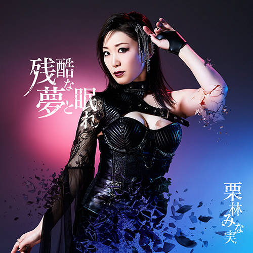 シングル「残酷な夢と眠れ」【初回限定盤】(CD+BD)